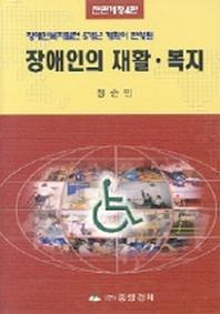 장애인의 재활.복지(전면개정4판)