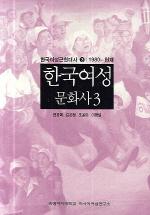 한국여성문화사 3(한국여성근현대사 3:1980-현재)