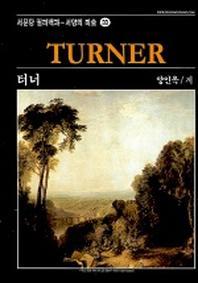 터너(서양의 미술 33)
