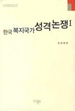 한국 복지국가 성격논쟁. 1