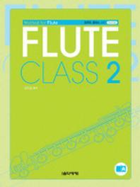 플루트 클래스. 2