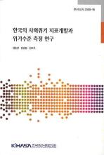 한국의 사회위기 지표개발과 위기수준 측정 연구
