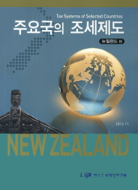 주요국의 조세제도: 뉴질랜드 편