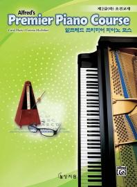 알프레드 프리미어 피아노 코스 제2급(하) 초견교재