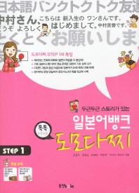 두근두근 스토리가 있는 일본어뱅크 도모다찌 STEP. 1