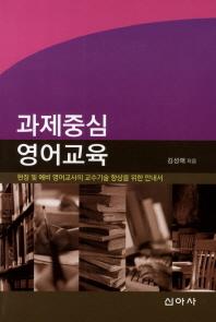 과제중심 영어교육