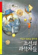 하늘의 법칙을 찾아낸 조선의 과학자들