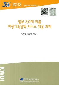 정부 3.0에 따른 여성가족정책 서비스 대응 과제