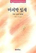 마지막 잎새(HIGH CLASS BOOK 37)