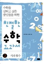 친절한 수학 교과서 2(식과 함수)