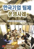 한국기업 팀제 운영사례