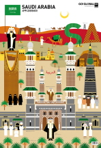 G20: 사우디아라비아(벽그림)