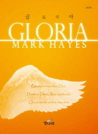 글로리아(GLORIA)