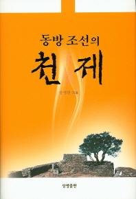 동방 조선의 천제