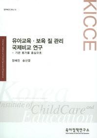 유아교육 보육 질 관리 국제비교 연구: 기관 평가를 중심으로