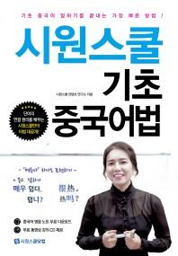 시원스쿨 기초중국어법