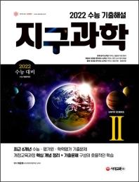 고등 지구과학2 수능 기출해설(2021)(2022 수능대비)