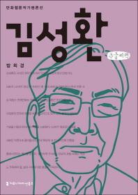 김성환(큰글씨책)