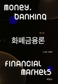 화폐 금융론