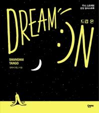 드림 온(Dream On)