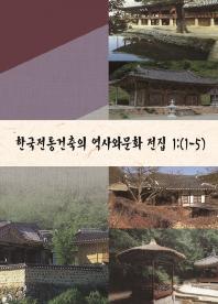 한국전통건축의 역사와문화 전집. 1(1-5)