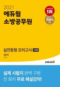 에듀윌 영어 실전동형 모의고사 10회(소방공무원)(2021)