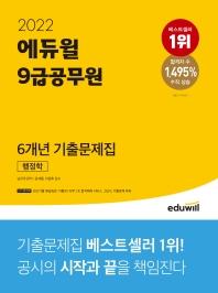 2022 에듀윌 9급 공무원 6개년 기출문제집 행정학