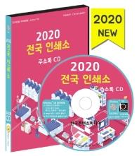 전국 인쇄소 주소록(2020)(CD)
