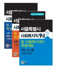 서울특별시 사회복지직 9급 동 마을복지센터 특별채용 세트(인터넷전용상품)
