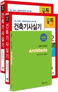 건축기사실기 세트(2021)