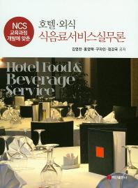 호텔 외식 식음료서비스실무론