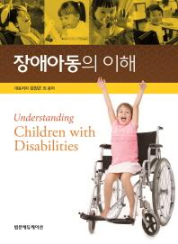 장애아동의 이해