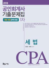 CPA 세법 기출문제집(공인회계사 1차)(2018)