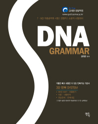 DNA Grammar