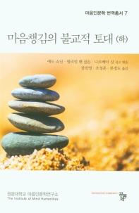 마음챙김의 불교적 토대(하)