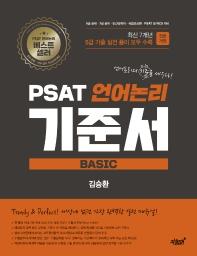 PSAT 언어논리 기준서 Basic 5급 기출 편