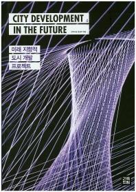 미래 지향적 도시 개발 프로젝트
