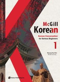 맥길 한국어(Mcgill Korean). 1