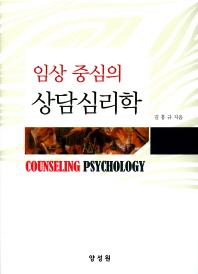 임상 중심의 상담심리학