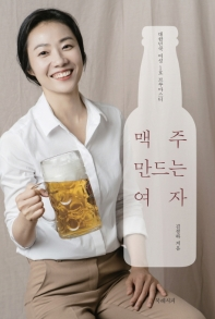 맥주 만드는 여자