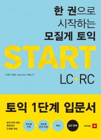 한 권으로 시작하는 모질게 토익 START LC + RC