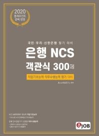 은행 NCS 객관식 300제(2020)