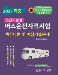 적중 초단기완성 버스운전자격시험 핵심이론 및 예상기출문제(2021)