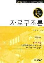 자료구조론 (개정판) (TOP SPOT) (2005)