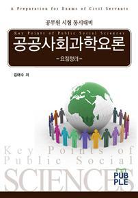 공공사회과학요론-요점정리