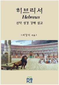 히브리서-신약 성경 강해 설교