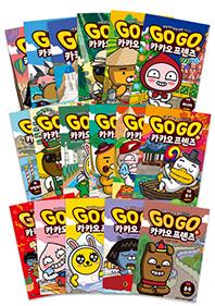 Go Go 카카오프렌즈. 1~17권 세트(전 17권)