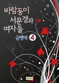 바람둥이 서문경과 여자들-금병매 4권