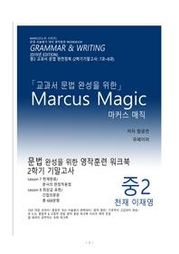 2019년) 마커스매직[중2 천재 이재영 7과, 8과]-교과서 문법