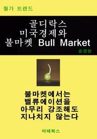 골디락스 미국경제와 불마켓 Bull Market